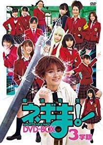 TVドラマ魔法先生ネギま!DVD-BOX 3学期 ヒロシ 新品 マルチレンズクリーナー付き