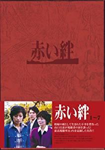 赤い絆 DVD BOX 山口百恵 新品 マルチレンズクリーナー付き
