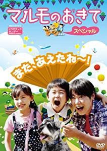 マルモのおきて スペシャル [DVD] 阿部サダヲ (中古)マルチレンズクリーナー付き