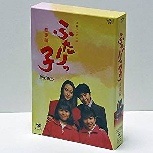 連続テレビ小説 ふたりっ子・総集編 DVD-BOX 岩崎ひろみ 新品 マルチレンズクリーナー付き