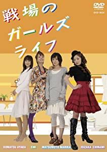 戦場のガールズライフ DVD-BOX 新品 マルチレンズクリーナー付き