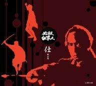 必殺仕事人 仕掛之巻 (初回限定生産) [DVD] 藤田まこと 新品 マルチレンズクリーナー付き