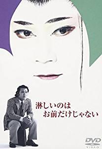 淋しいのはお前だけじゃない [DVD] 西田敏行 (中古)マルチレンズクリーナー付き