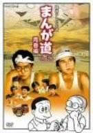 まんが道 Vol.2 青春編 [DVD] 竹本孝之 新品 マルチレンズクリーナー付き