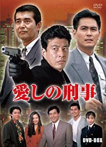 愛しの刑事 BOX [DVD] 渡哲也 新品 マルチレンズクリーナー付き