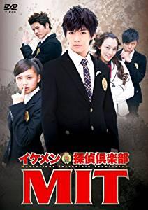 イケメン探偵倶楽部MIT DVD-BOX1 アーロン 新品 マルチレンズクリーナー付き