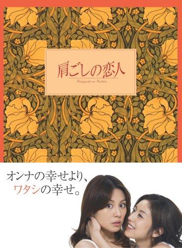 肩ごしの恋人 DVD-BOX 米倉涼子 高岡早紀 (中古)マルチレンズクリーナー付き
