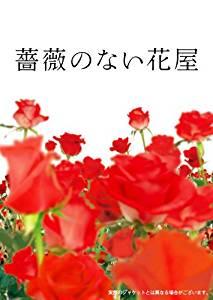 薔薇のない花屋 ディレクターズ・カット版 DVD-BOX 香取慎吾 新品 マルチレンズクリーナー付き