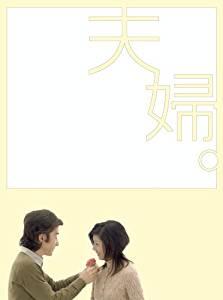 夫婦。DVD-BOX 新品 マルチレンズクリーナー付き