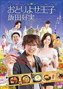 おとりよせ王子 飯田好実 DVD-BOX 近江陽一郎 新品 マルチレンズクリーナー付き