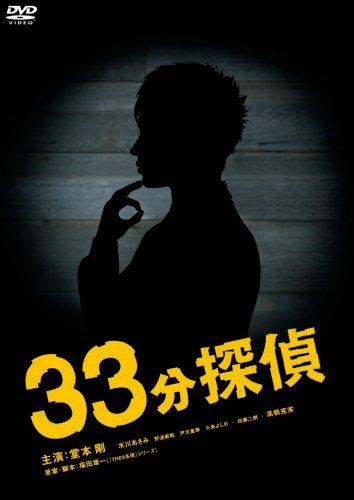 33分探偵 DVD-BOX 下巻 堂本剛 新品 マルチレンズクリーナー付き