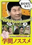 ビートたけしの学問ノススメ [DVD] 新品 マルチレンズクリーナー付き