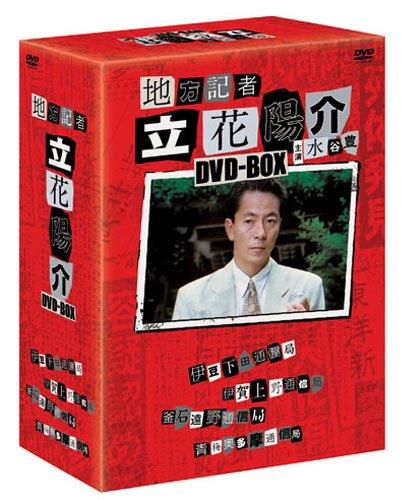 地方記者 立花陽介 DVD-BOX(第1話~第4話) 水谷豊 (中古)マルチレンズクリーナー付き