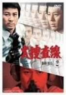 大捜査線 DVD-BOX 2 杉良太郎 (中古)マルチレンズクリーナー付き