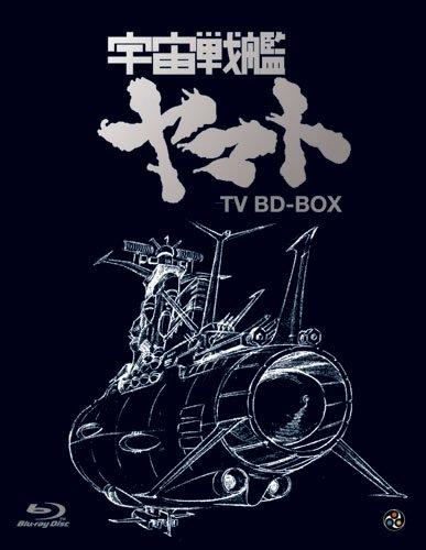宇宙戦艦ヤマト TV BD-BOX スタンダード版 [Blu-ray](中古)マルチレンズクリーナー付き
