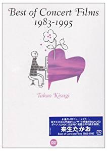 Best of Concert Films 1983~1995 [DVD]新品 マルチレンズクリーナー付き