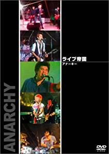 ライブ帝国 アナーキー [DVD](中古)マルチレンズクリーナー付き