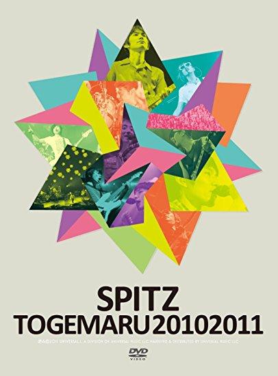 とげまる20102011(初回限定盤) [DVD] スピッツ 新品 マルチレンズクリーナー付き