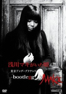 浅川マキがいた頃 東京アンダーグラウンドーbootlegg- [DVD](中古)マルチレンズクリーナー付き