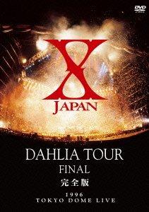 X JAPAN DAHLIA TOUR FINAL完全版 [DVD](中古)マルチレンズクリーナー付き