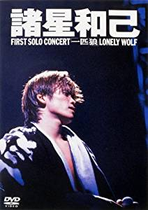 FIRST SOLO CONCERT「一匹狼」LONELY WOLF [DVD] 諸星和己 (中古)マルチレンズクリーナー付き