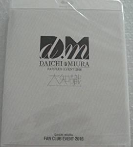 三浦大知 DAICHI MIURA FAN CLUB EVENT 2016 舞浜アンフィシアター公演 大知識 FC限定 ブルーレイ Blu-ray 新品 マルチレンズクリーナー付き