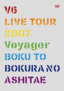 V6 LIVE TOUR 2007 Voyager -僕と僕らのあしたへ-(初回限定盤) [DVD]新品 マルチレンズクリーナー付き