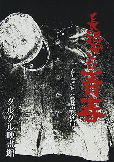長過ぎた青春~ドキュメント・とある映畫館が休む日~ [DVD] グルグル映畫館 新品 マルチレンズクリーナー付き