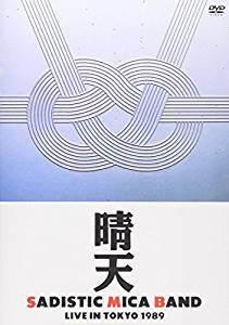 晴天 LIVE IN TOKYO 1989 [DVD] サディスティック・ミカ・バンド 新品 マルチレンズクリーナー付き
