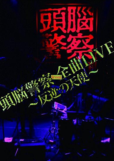 頭脳警察 from 全曲 LIVE ~反逆の天使~ [DVD](中古)マルチレンズクリーナー付き