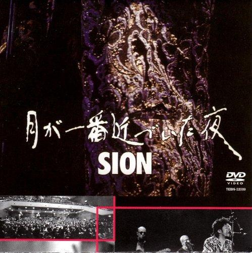 月が一番近づいた夜 [DVD] SION 新品 マルチレンズクリーナー付き