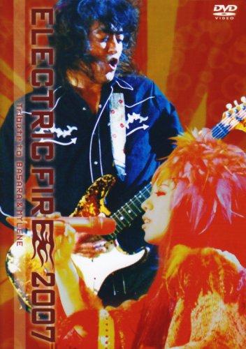 ELECTRIC FIRE 2007~Tribute to BASARA&MYLENE~ [DVD] 福山芳樹&チエカジウラ 新品 マルチレンズクリーナー付き