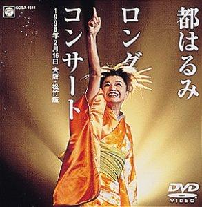 ロングコンサート 1998.2.16 大阪・松竹座 [DVD] 都はるみ 新品 マルチレンズクリーナー付き