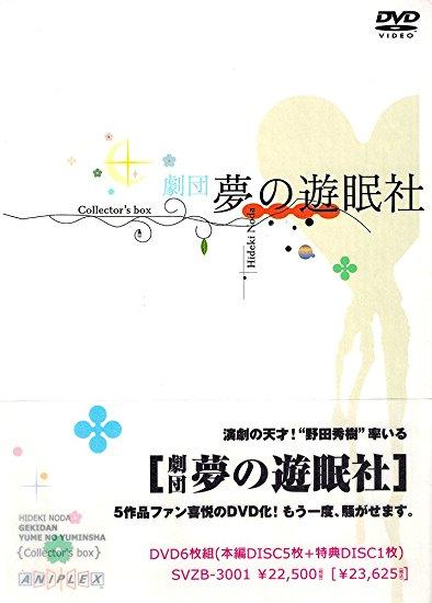 劇団夢の遊眠社 COLLECTOR' S BOX [DVD] 新品 マルチレンズクリーナー付き