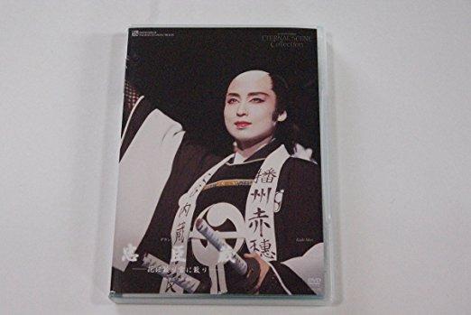 復刻版DVD『忠臣蔵』 宝塚歌劇団(中古)マルチレンズクリーナー付き