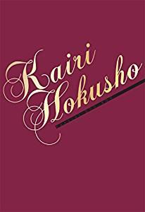 Special DVD-BOX KAIRI HOKUSHO (初回生産限定) 北翔海莉 新品 マルチレンズクリーナー付き