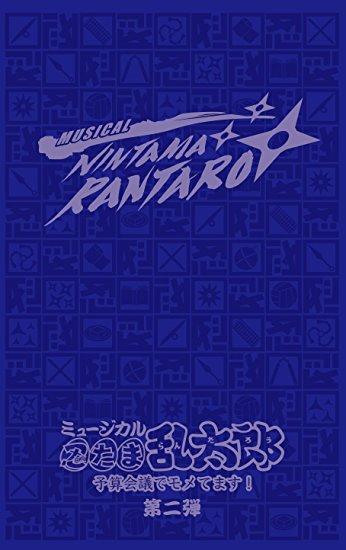 ミュージカル「忍たま乱太郎」第2弾~予算会議でモメてます!~ [DVD] 新品 マルチレンズクリーナー付き