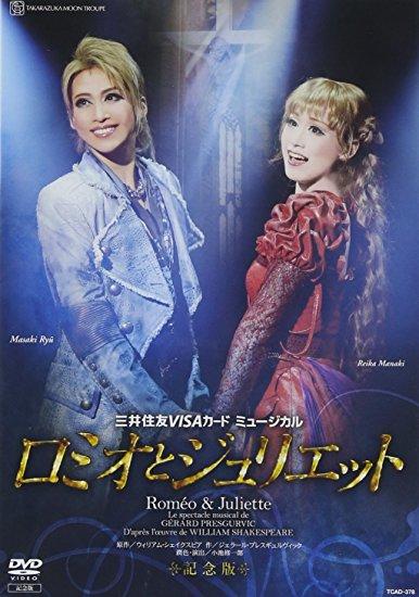 『ロミオとジュリエット』【記念版】('12年月組) [DVD] 宝塚歌劇団 新品 マルチレンズクリーナー付き
