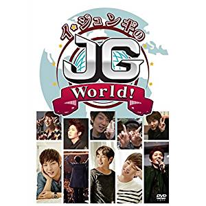 イ・ジュンギのJG World!  [DVD](中古)マルチレンズクリーナー付き