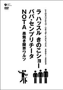 シティボーイズミックス PRESENTS レトロスペクティヴ・シティボーイズミックス 2001-2003 [DVD]新品 マルチレンズクリーナー付き