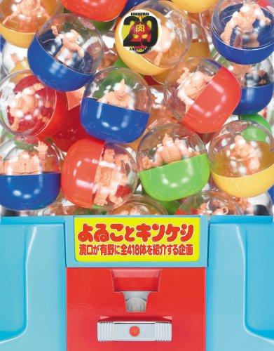 よゐことキンケシ~濱口が有野に全418体を紹介する企画~ [DVD]新品 マルチレンズクリーナー付き