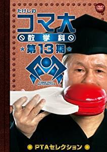 たけしのコマ大数学科 第13期 PTAセレクション DVD-BOX(中古)マルチレンズクリーナー付き
