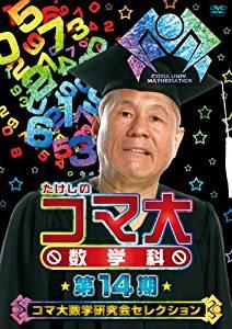 たけしのコマ大数学科 第14期 コマ大数学研究会セレクション DVD-BOX (中古)マルチレンズクリーナー付き