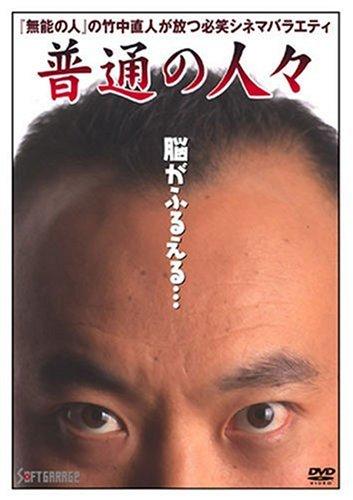 普通の人々 [DVD] 竹中直人 新品 マルチレンズクリーナー付き