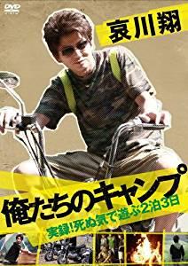 哀川翔 俺たちのキャンプ [DVD]新品 マルチレンズクリーナー付き