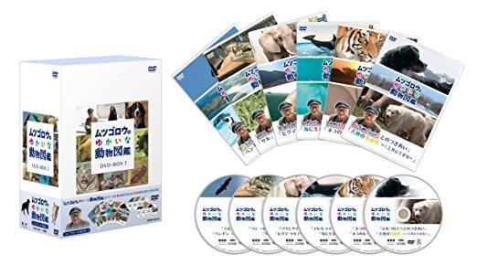 『ムツゴロウのゆかいな動物図鑑』コンプリートBOX 1 [DVD] 畑正憲 (中古)マルチレンズクリーナー付き