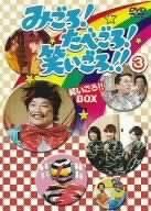 みごろ!たべごろ!笑いごろ!!【笑いごろ!!BOX】3 (中古)マルチレンズクリーナー付き