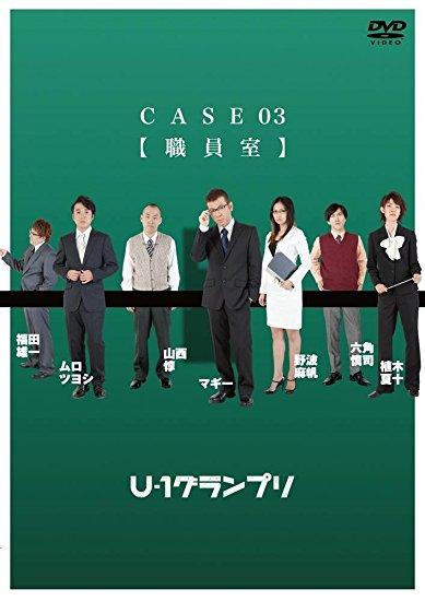 U-1グランプリ CASE03『職員室』 [DVD](中古)マルチレンズクリーナー付き