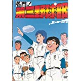 名門!第三野球部 DVD-BOX 新品 マルチレンズクリーナー付き