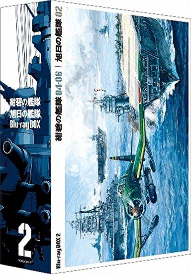 紺碧の艦隊×旭日の艦隊 Blu-rayBox2 新品 マルチレンズクリーナー付き